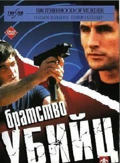 Братство убийц / Brotherhood of Murder (1999) DVDRip