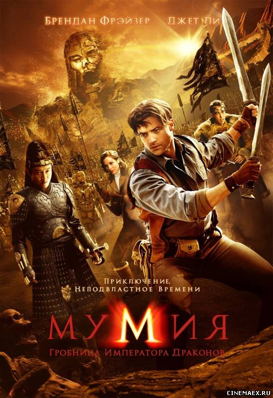 Мумия 3: Гробница Императора Драконов / The Mummy: Tomb of the Dragon Emperor (2008)