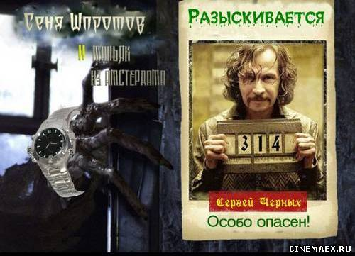 Сеня Шпротов и Маньяк из Амстердама / Harry Potter and the Prisoner of Azkaban (2007)