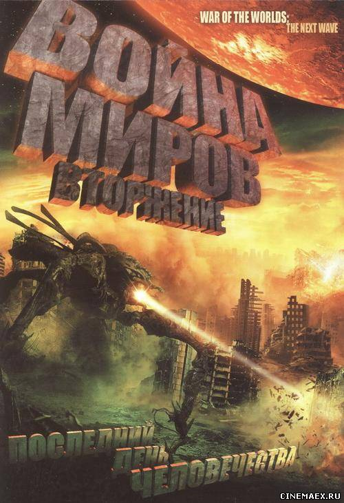 Война миров 2 / War of the worlds 2: The next wave (2008)