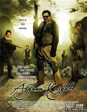 Афганские рыцари / Afghan Knights (2006)