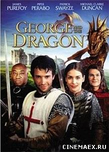 Кольцо дракона / George and the dragon (2004)