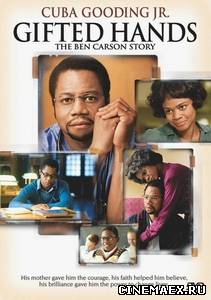 Золотые руки. История Бена Карсона / Gifted Hands: The Ben Carson Story (2009)