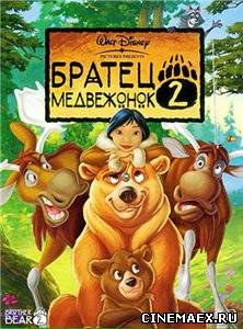 Братец медвежонок 2 / Brother Bear 2 (2006)