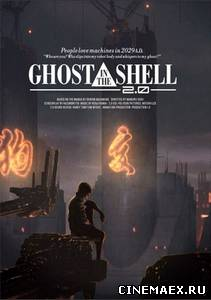 Призрак в доспехах 2.0 / Ghost in the Shell 2 (2008)